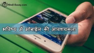 essay on mobile in hindi, hindi mobile