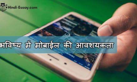 भविष्य में मोबाईल की आवशयकता पर निबंध