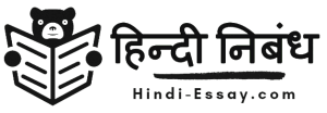 Hindi essay, hindi essay logo