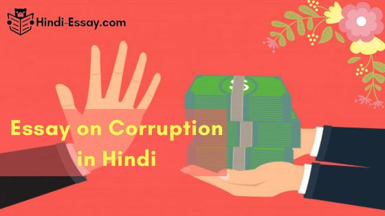 भ्रष्टाचार पर निबंध