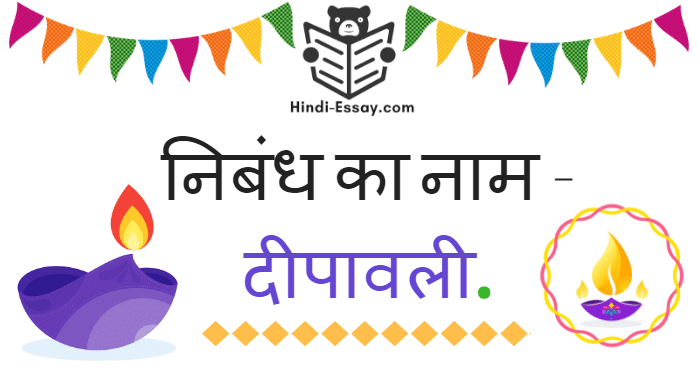 essay on deepawali, deepawali, hindi essay deepawali
