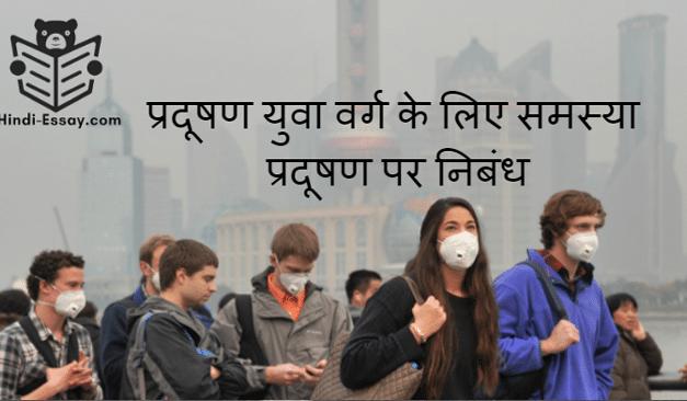 प्रदूषण युवा वर्ग के लिए समस्या/प्रदूषण पर निबंध