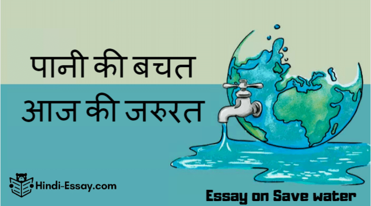 save water, essay on water, save water essay