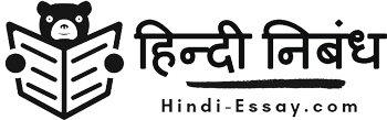 हिंदी निबंध ⋆ Hindi essay ⋆ Essay in Hindi ⋆ Nibandh