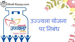 ujjwala yojana in hindi pradhan mantri ujjwala yojana ujjwala yojana essay pradhan mantri ujjwala yojana hindi essay