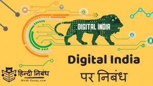 digital india, hindi essay
