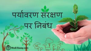 पर्यावरण संरक्षण पर निबंध 1