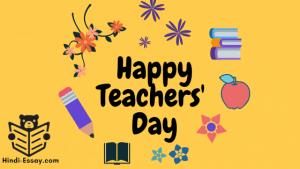 Teachers' Day, Teachers' Day essay