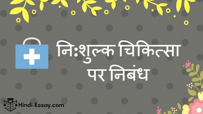free medical in Hindi, essay on medical