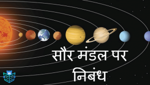 hindi essay on solar system