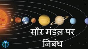 hindi essay on solar system