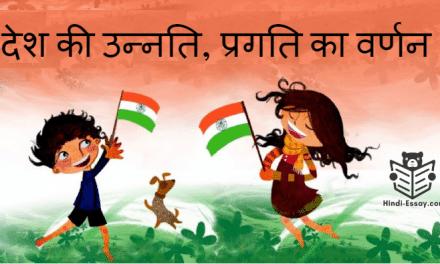 देश की उन्नति, प्रगति का वर्णन और हिंदी निबंध