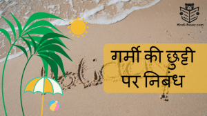 summer holiday essay in hindi
