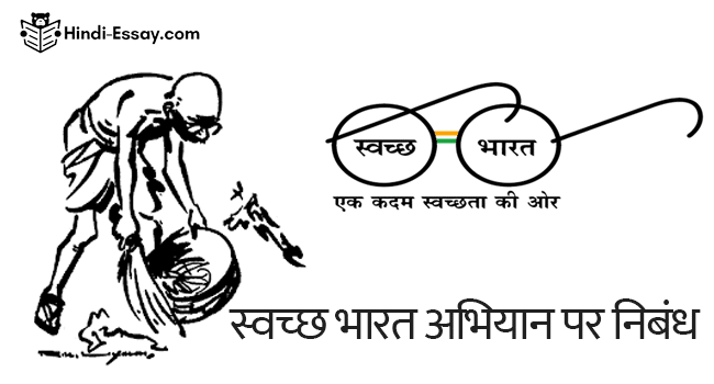 swatchh bharat abhiyan in hindi