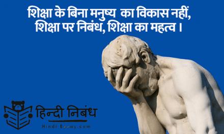 शिक्षा के बिना हिंदी निबंध,  शिक्षा पर निबंध , शिक्षा का महत्व