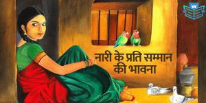 naari ka samman hindi essay