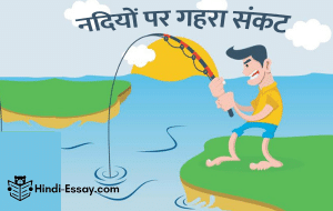 river essay on hindi