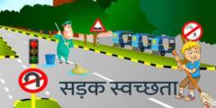 सड़क स्वच्छता स्वच्छ भारत मिशन पर निबंध।