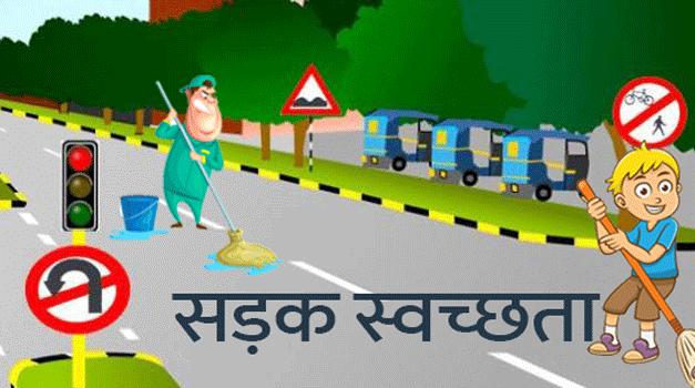 सड़क स्वच्छता पर निबंध, स्वच्छ भारत मिशन।