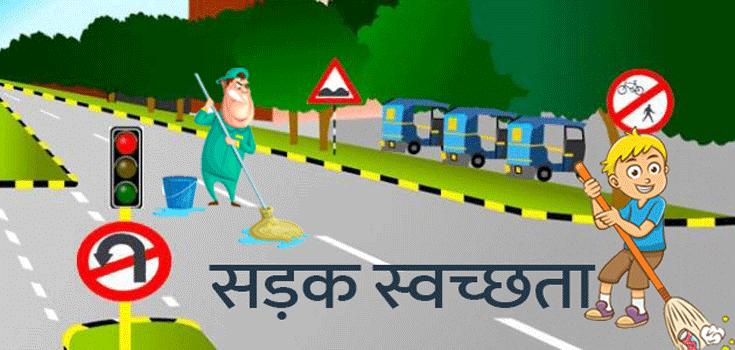 swacch-bharat-sadak