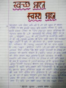 swachh bharat abhiyan writing copy image