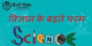 vigyan-ke-badhte-charam-hindi-nibandh