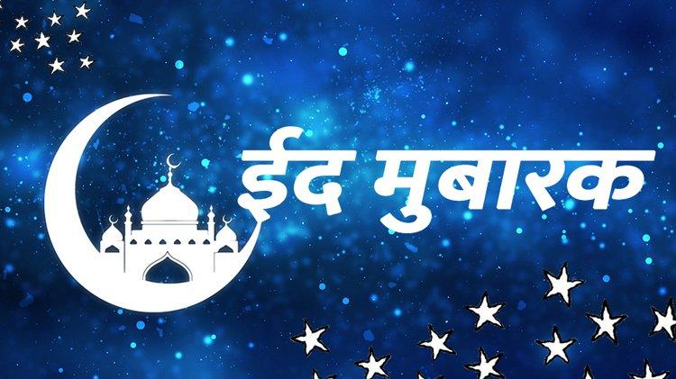 Eid-mubarak, ईद मुबारक