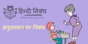 Hindi-essay-on-Discipline
