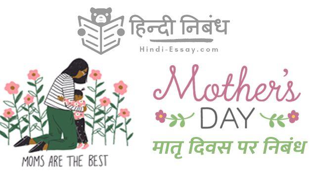मातृ दिवस पर निबंध