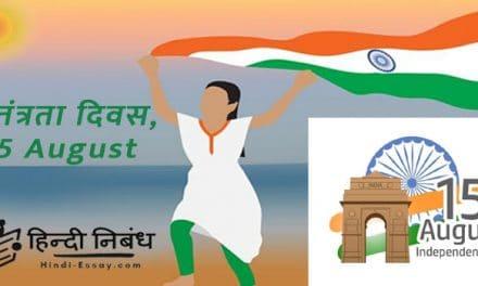 निबंध- स्वतंत्रता दिवस, 15 August