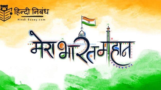 मेरा भारत महान हिंदी निबंध