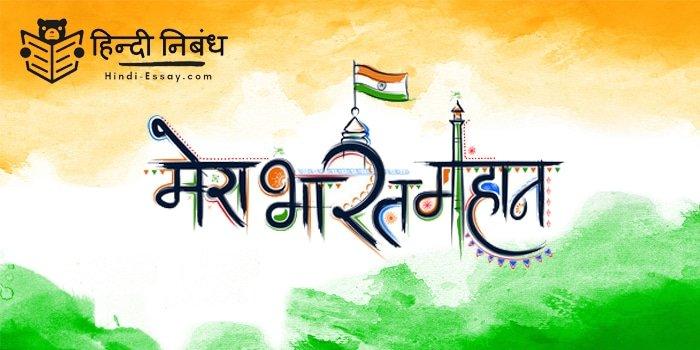 hindi-essay-mera-bharat-mahaan