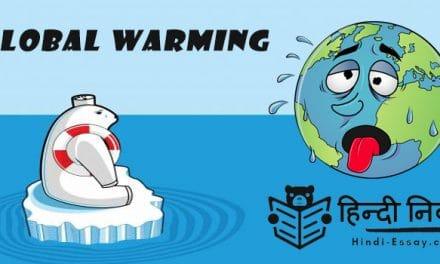 ग्लोबल वार्मिंग पर निबंध, Global warming