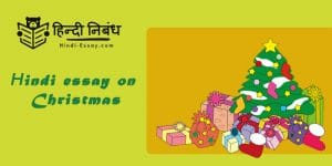hindi-essay-on-christmas