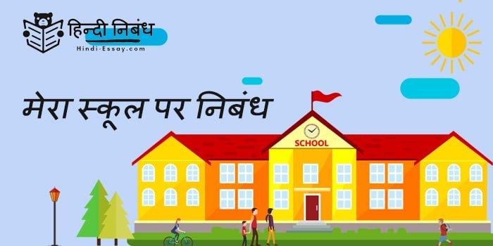 mera-school-nibandh