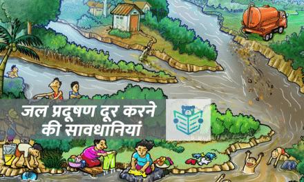 निबंध- जल प्रदूषण दूर करने की सावधानियां