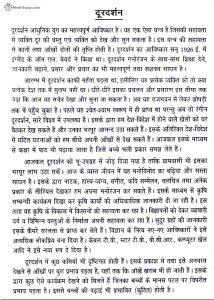 Importance of Doordarshan