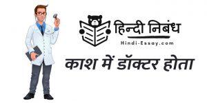 kash-me-doctor-hota-hindi-essay