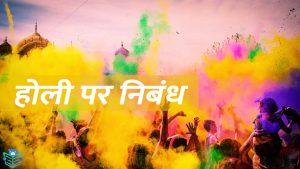 hindi essay on holi