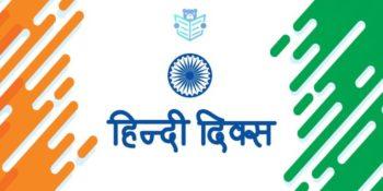 हिंदी दिवस पर निबंध (Essay on Hindi Diwas 2020)