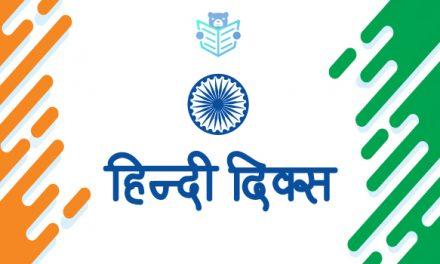 हिन्दी दिवस पर निबंध