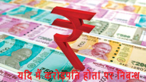 If I were A Millionaire in Hindi!