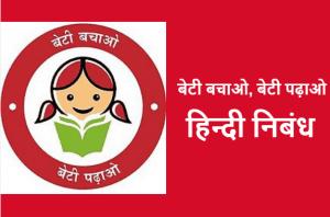 Beti-Bachao-Beti-Padhao-Hindi-Essay
