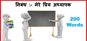 mere priya adhyapak 3