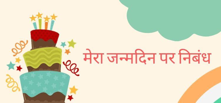 my birthday essay in hindi