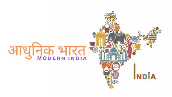 modern india essay, आधुनिक भारत
