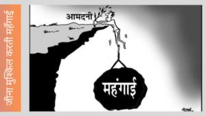mahangai hindi essay