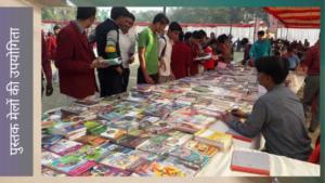 pustak mela hindi essay