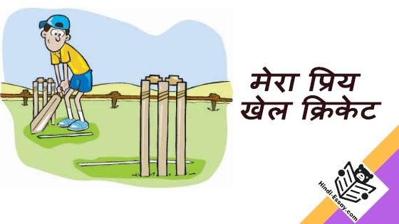 cricket khel