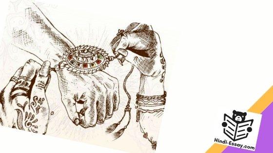 rakhi par nibandh